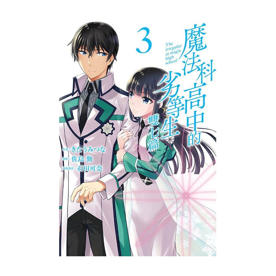 魔法科高中的劣等生 雙七篇(3完)