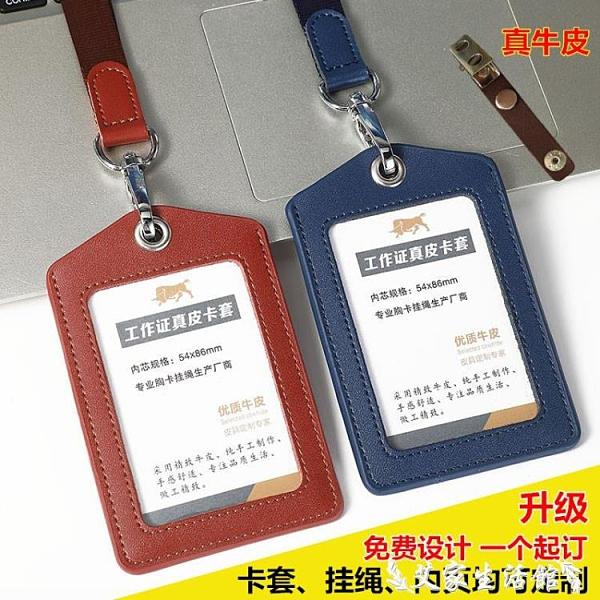 卡套 雙面透明真皮卡套證件套工牌廠牌工作證卡套帶掛繩高檔工號工作牌定做員工吊牌胸 艾家