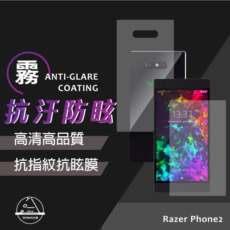 霧面抗眩防指紋軟膜 雷蛇 razer2 保護貼 螢幕保護貼 保貼 保護貼