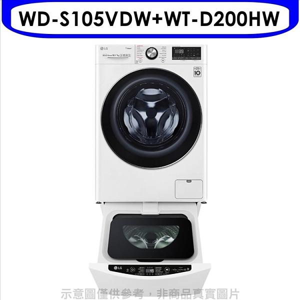 回函贈LG樂金【WD-S105VDW+WT-D200HW】滾筒洗脫烘10.5KG+2KG洗衣機