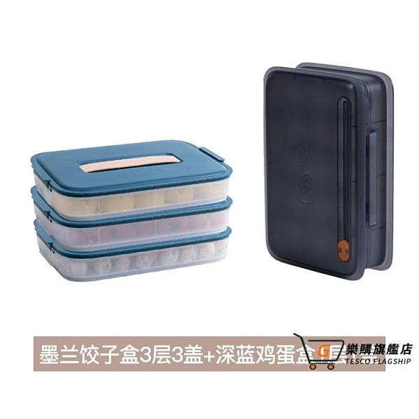 冰箱收納盒 餃子盒凍餃子多層冰箱收納盒家用冰凍餃子存放盒裝餃子神器