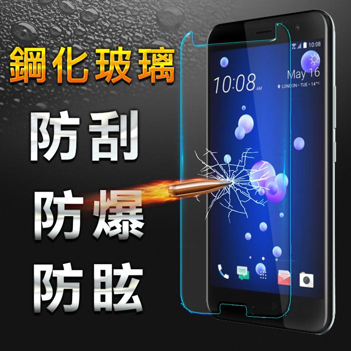 揚邑》HTC U11 5.5吋 防爆防刮防眩弧邊 9H鋼化玻璃保護貼膜