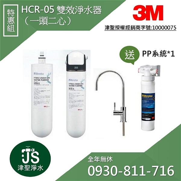 3M HCR-05 櫥下型雙效淨水器 -特惠組【給小弟我一個服務的機會】【LINE ID: s099099】