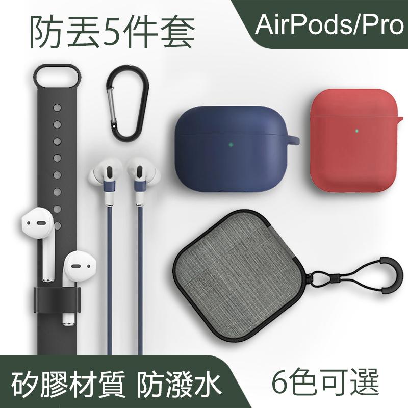 蘋果 Airpods AirpodsPro配件 五件組套裝