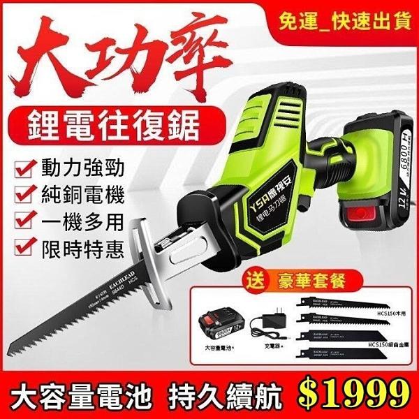 【現貨】電鋸 18V大容量鋰電電鋸 锂電充電式往 複鋸電動馬刀鋸往復鋸 童趣潮品