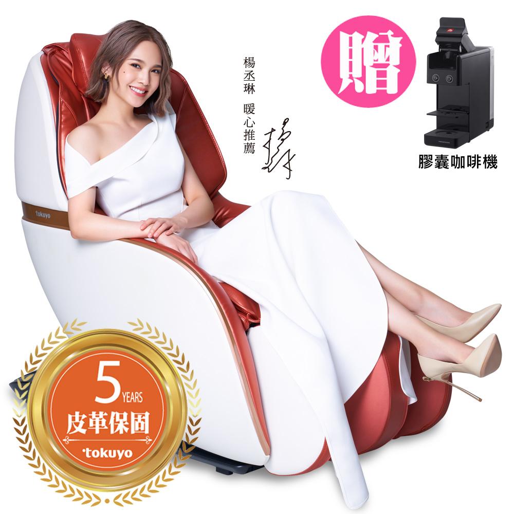 tokuyo mini 玩美椅 Pro 按摩沙發按摩椅 TC-296(皮革五年保固) ~ 贈illy Y3.2 iperEspresso 膠囊咖啡機(市價$7,990)_隔月底寄出