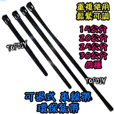 100條【TopDIY】S0830-100 電線 束帶 紮帶 V0 可退式束線帶 綁帶 一包 重複使用 30公分