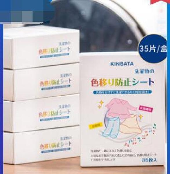 5盒家庭裝防洗衣染色紙護色