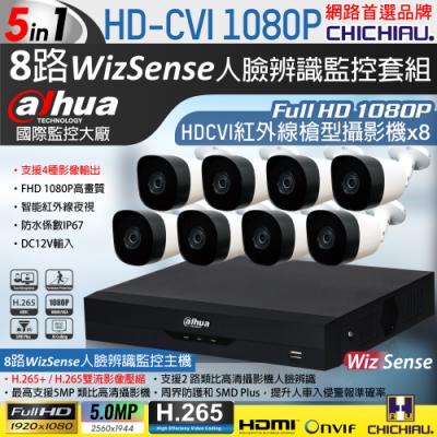 【CHICHIAU】Dahua大華 H.265 5MP 8路CVI 1080P數位遠端監控套組(含200萬紅外線槍機型攝影機x8)