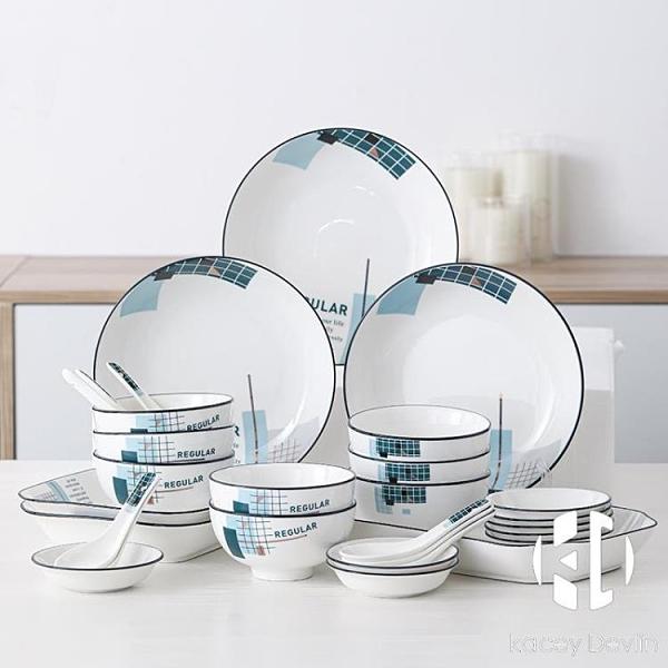 餐具套裝城市方格韓日小清新陶瓷碗盤勺子魚盤30頭中餐具【Kacey Devlin】