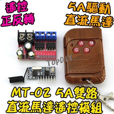 5A雙路【TopDIY】MT-02 驅動板 馬達 遙控 直流 VR PWM調速 驅動模組 模組 電機 超越L298N