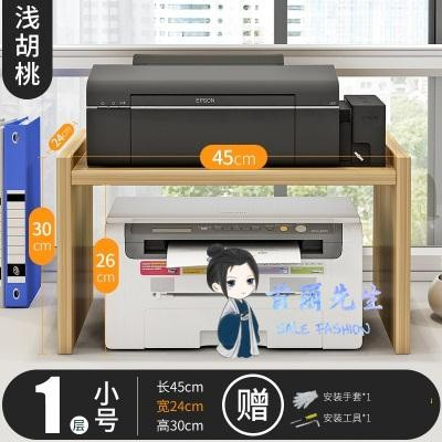 【國慶好禮 86折下殺】打印機置物架 復印機桌面多層支架辦公桌子辦公室桌上家用收納架子