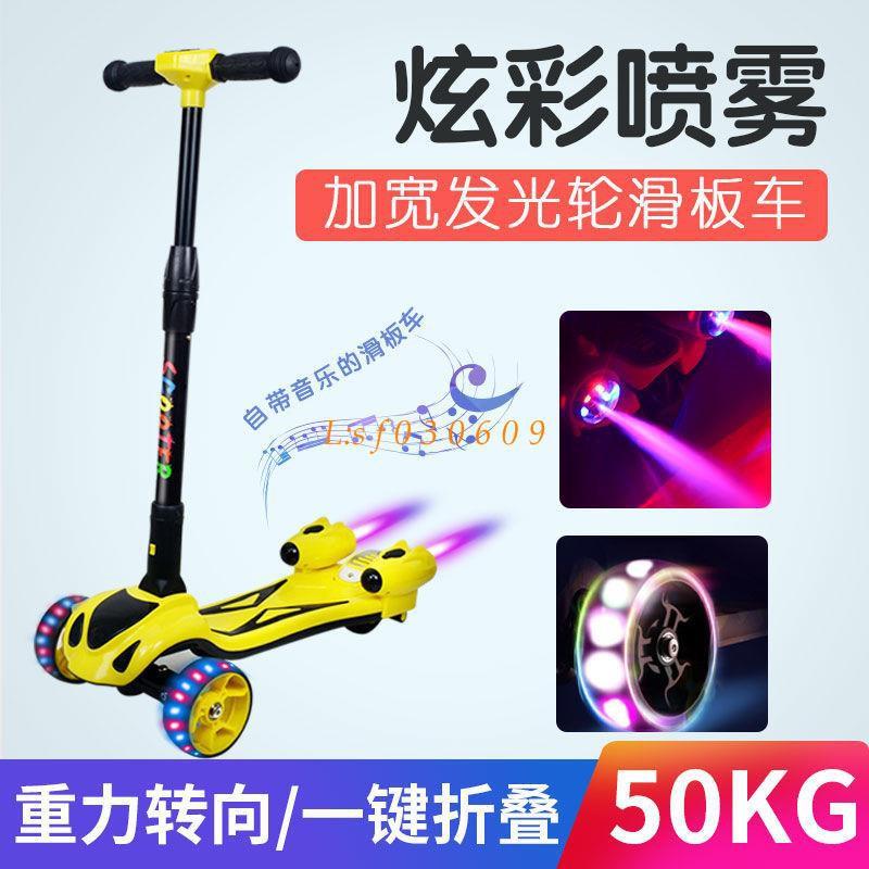 【新品促銷】滑板車兒童3-12歲溜溜車寶寶男女小孩踏板滑滑車噴霧閃光抖音玩具