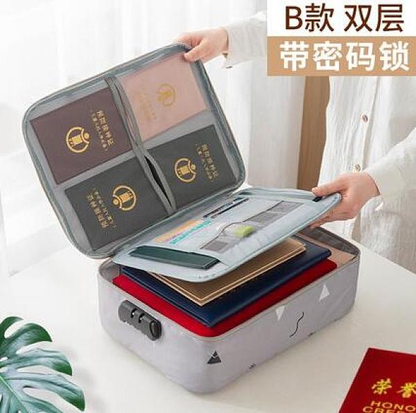 證件包 證件收納包盒家用大容量卡套戶口本資料多層便攜雜志附錄包【快速出貨八折下殺】