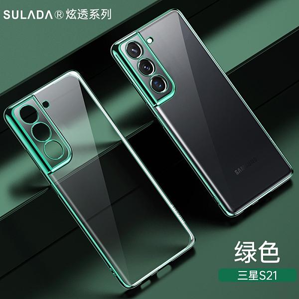 純色防摔三星S21保護殼 商務簡約Galaxy S21+保護套 三星S21 Ultra手機殼 電鍍透明SamSung S21手機套