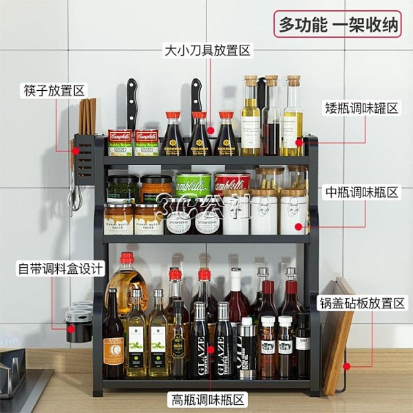 廚房置物架桌面多層調味料用品廚具不銹鋼刀筷多功能收納架