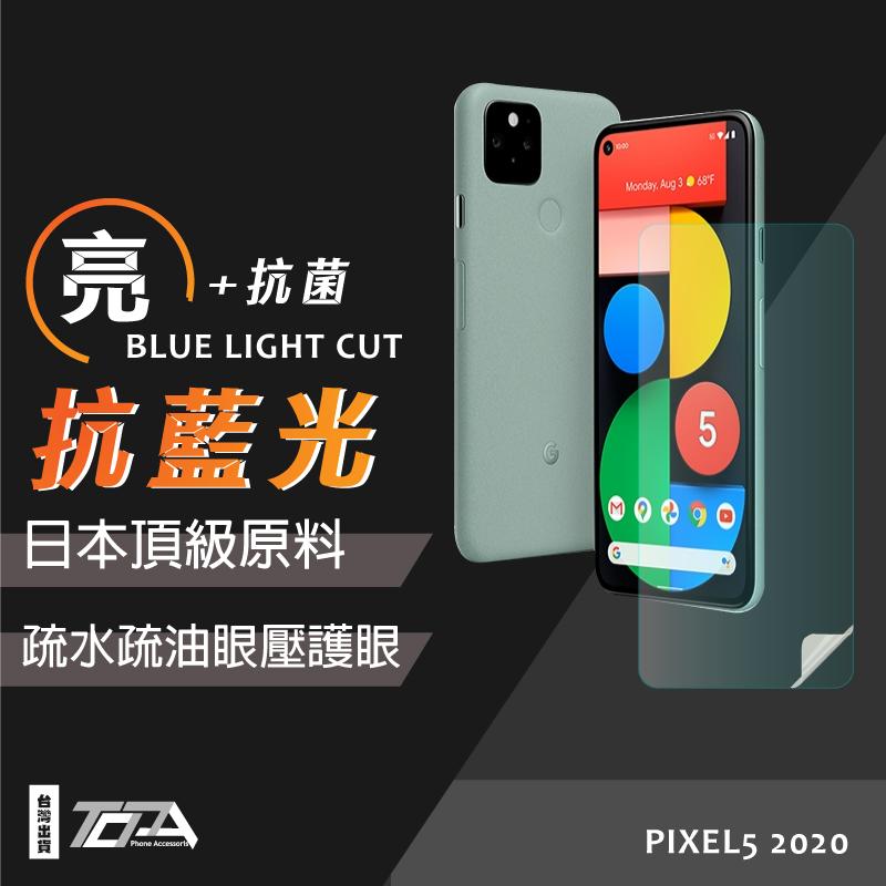 日本原料抗菌抗藍光軟膜 谷歌 PIXEL 5 4A 4 3A 3 XL 螢幕保護貼 保護貼