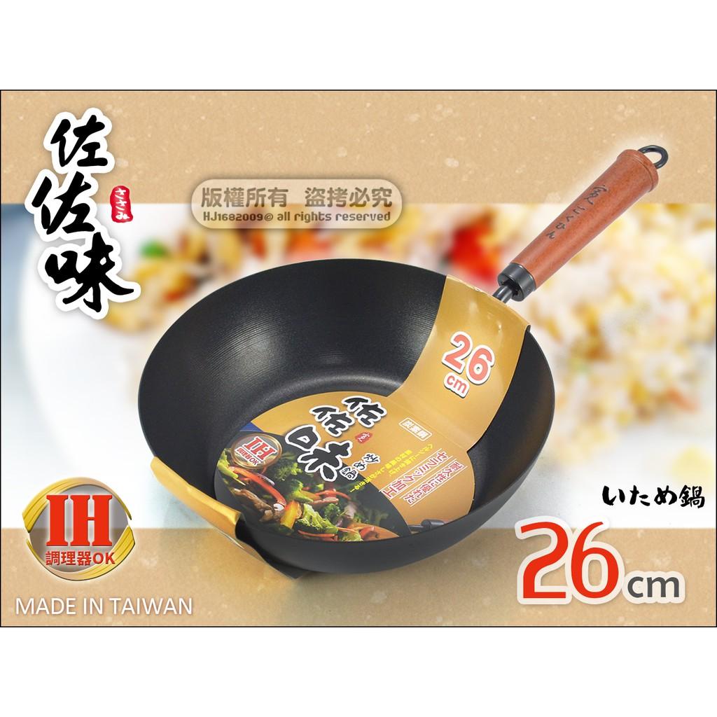 台灣製 佐佐味 0807 【日本三層陶瓷不沾】深炒鍋 26cm 櫸木柄碳鋼鍋