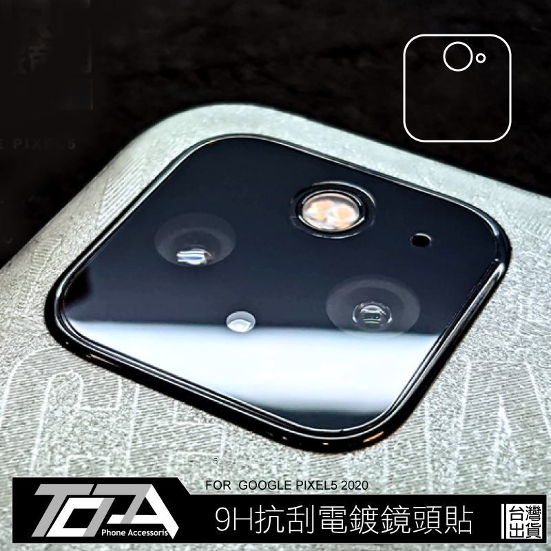 3片 谷歌 PIXEL6  / PIXEL 5 專用  鏡頭貼  疏油疏水 抗指紋 抗刮 鏡頭保護貼