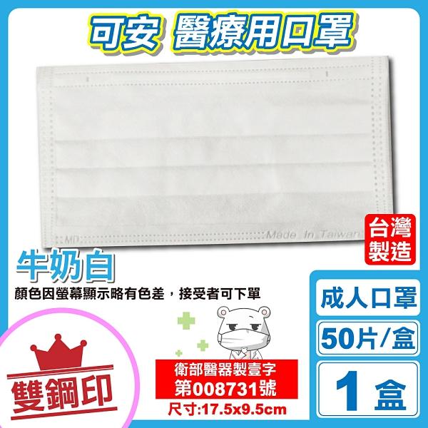 可安 雙鋼印 醫療口罩 醫用口罩 (牛奶白) 50片/盒 (台灣製 CNS14774) 專品藥局【2017536】