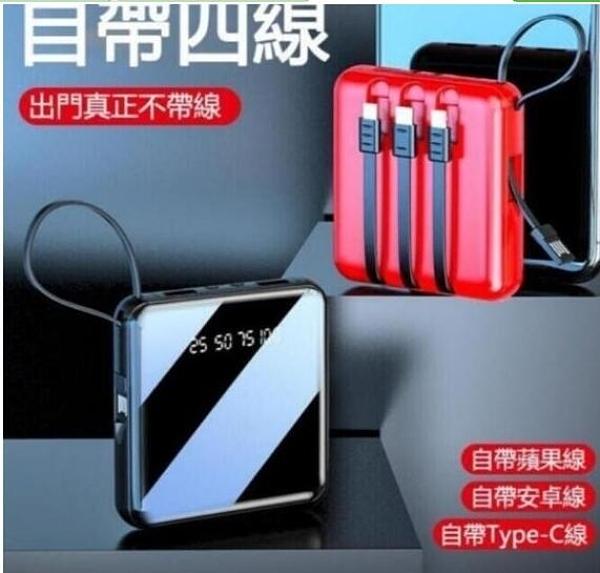 行動電源 20000毫安自帶線三合一充電寶超薄小巧便攜迷你大容量快充行動電源 向日葵生活館