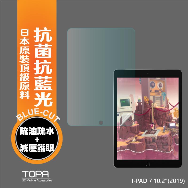 日本原料抗菌抗藍光軟膜 蘋果 ipad 10.2吋 2020 2019 ipad7 ipad8 螢幕保護貼 保護貼