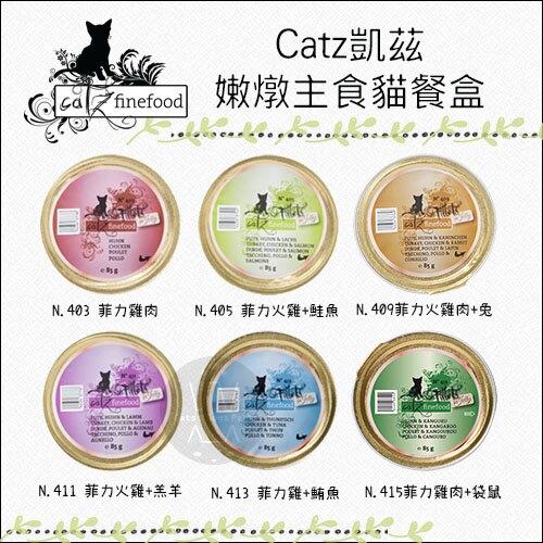 Catz FineFood凱茲[嫩燉菲力主食貓餐盒,6種口味,85g,德國製](一箱12入)