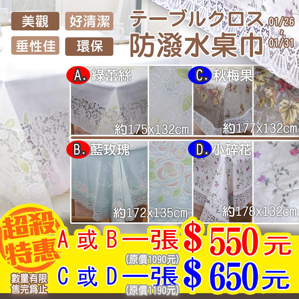 《HOYA-Life日本生活館》防水 防油 防滑 蕾絲 田園風 防潑水 桌巾 桌布