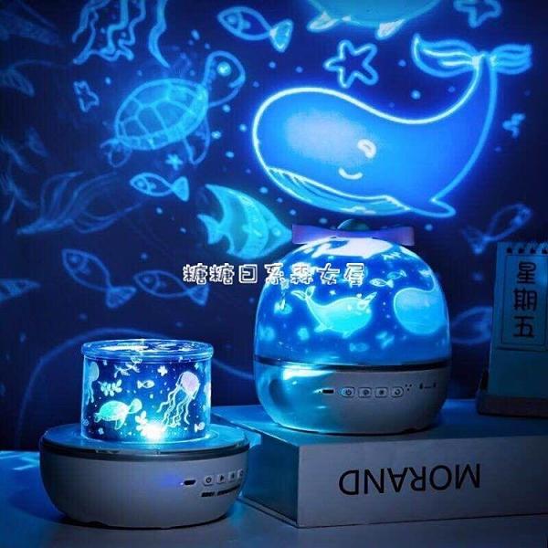 新年禮物夢幻星空燈投影儀浪漫旋轉小夜燈臥室裝飾滿天星兒童睡眠燈