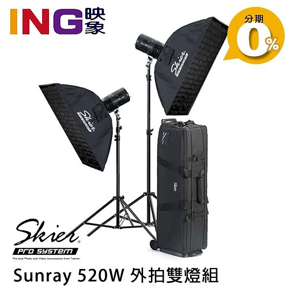 【24期0利率】Skier Sunray 520W 外拍雙燈組 LED燈 攝影燈 聚光燈 公司貨一年保固 錄影 商攝 外拍 棚燈