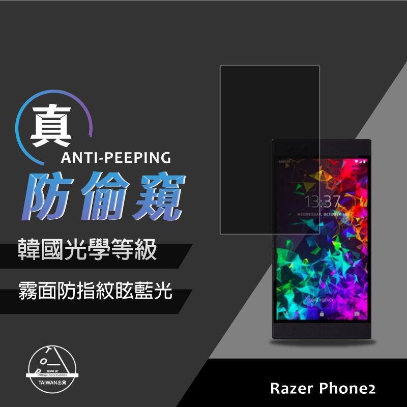 真防窺  雷蛇 PHONE2 PHONE 2  韓國原裝 非滿版防眩光抗藍光  螢幕保護貼 保護貼