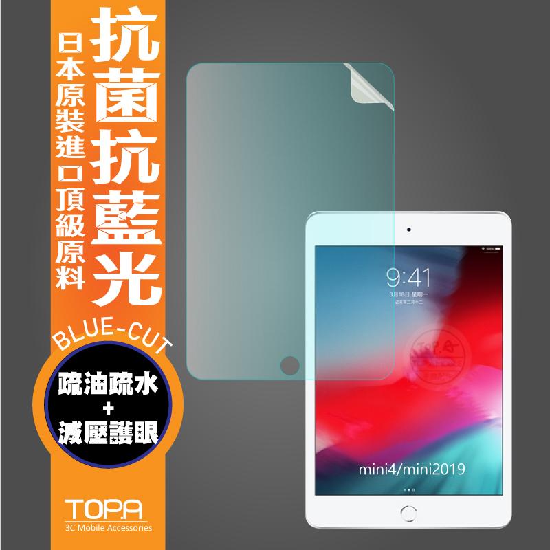 日本原料抗菌抗藍光軟膜 蘋果 ipad mini 5 / mini4 螢幕保護貼 保護貼