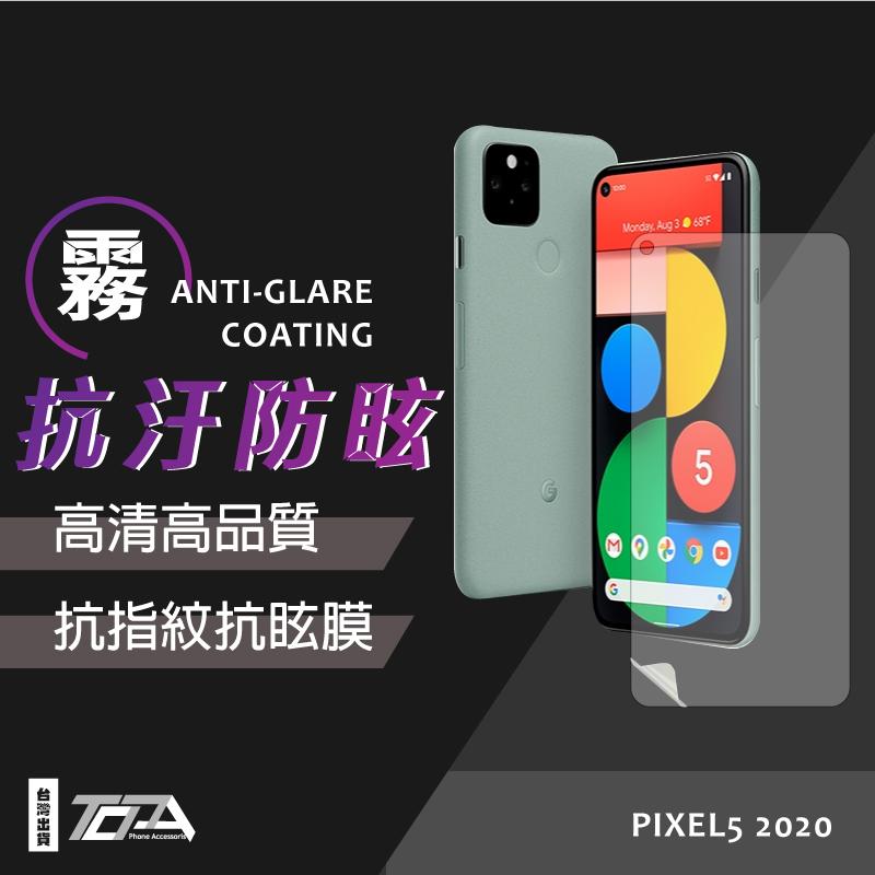 霧面抗眩防指紋軟膜 谷歌 pixel 5 4a 4 3a 3 XL 保護貼 螢幕保護貼 保貼 保護貼