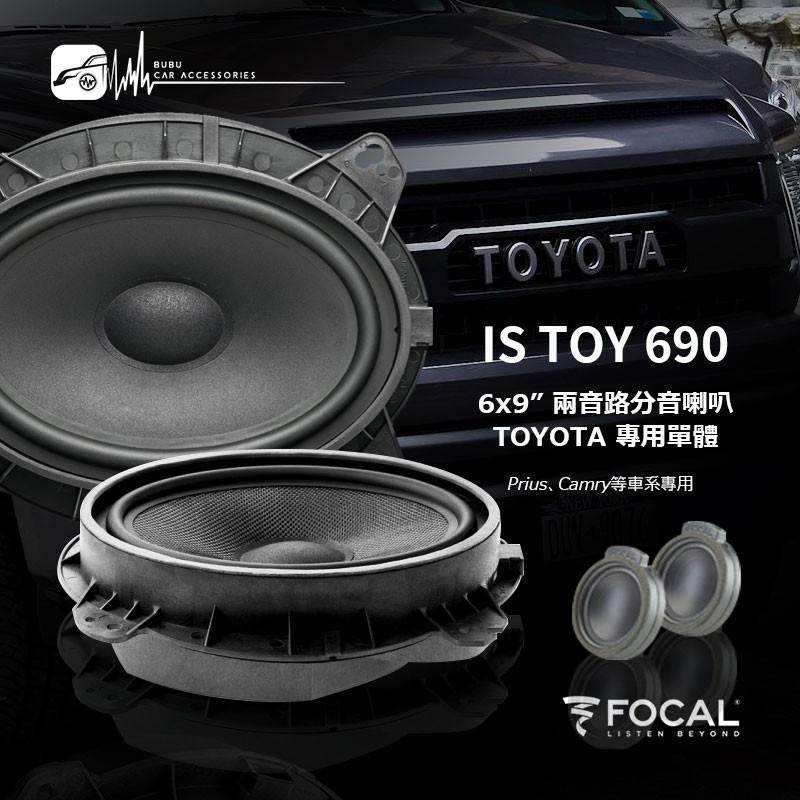 M5r FOCAL【IS TOY 690】TOYOTA專用 6x9吋二音路分離式套裝喇叭 BuBu車用品