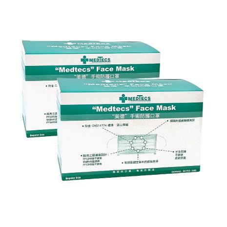 【美德】醫療二級手術防護口罩50片/盒 x 2 盒