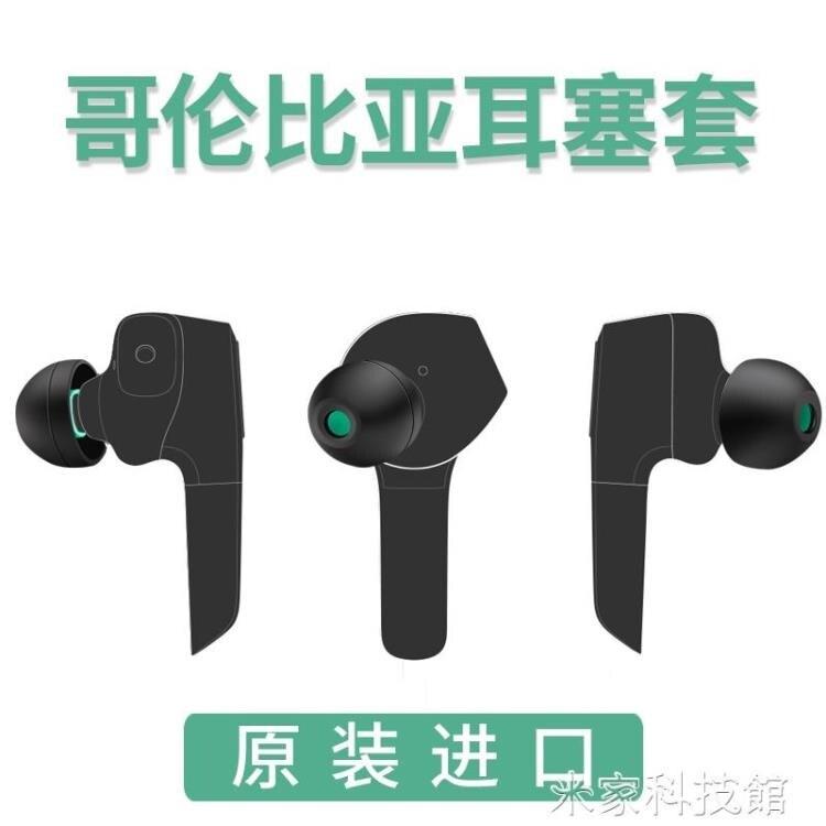 耳塞套 適用于無線藍牙耳機替換耳塞套索尼哥套sony哥倫比亞套入耳式耳塞wf1000xm3硅膠套
