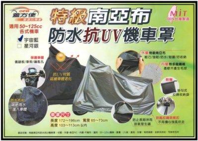 ξ梵姆ξ GFB蓋方便,特級南亞布,防水抗UV機車罩,保護套,保護罩,防塵,防曬,防水