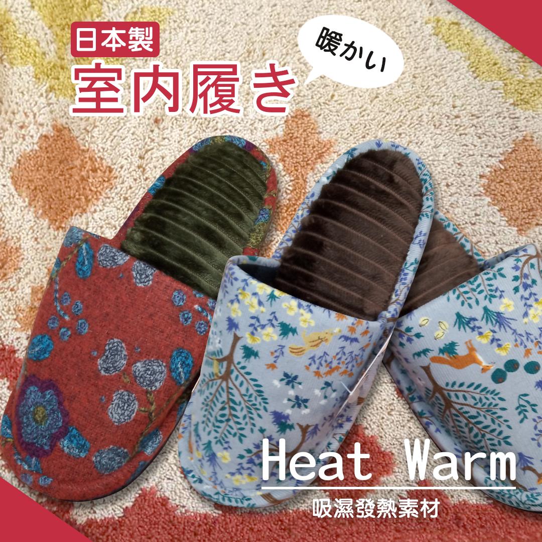 《HOYA-Life日本生活館》日本製 秋冬用 裏起毛 保暖 禦寒 日本 吸濕發熱 拖鞋 (橫條腳底)