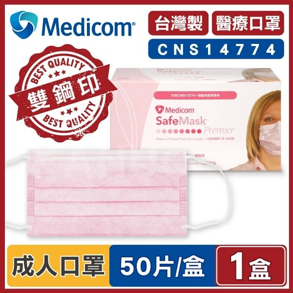 medicom麥迪康醫療口罩 粉紅色 (50入/盒) 成人口罩