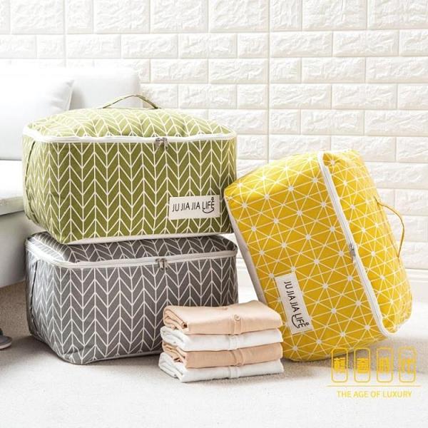 布藝棉被防塵袋被子整理袋衣服收納袋搬家袋【輕奢時代】