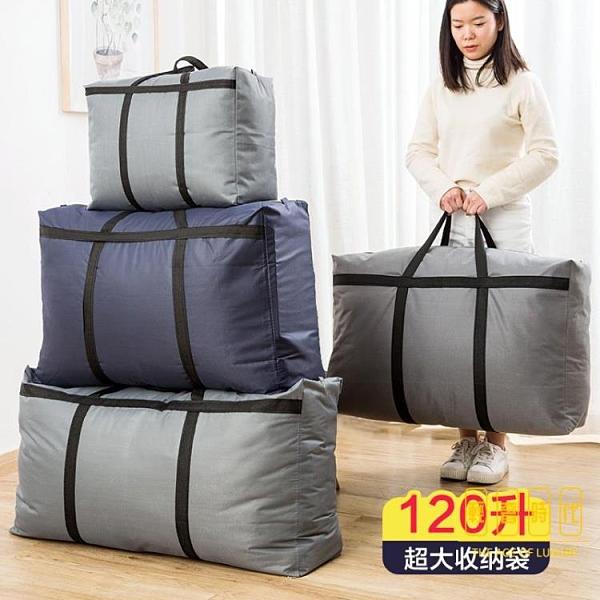 超大被子收納袋家用裝衣服衣物整理袋搬家行李打包袋【輕奢時代】