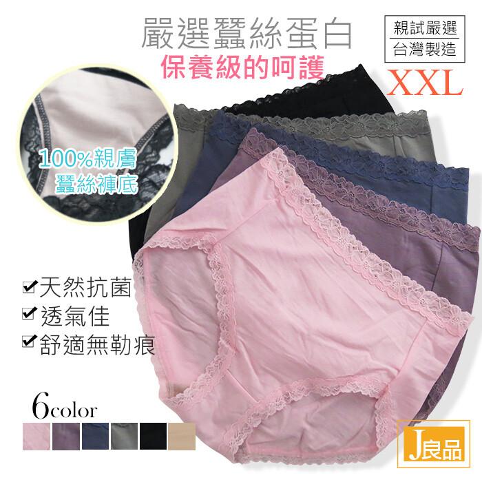 免運費 大尺碼 台灣製 蠶絲+天絲 舒適 透氣 柔軟 抗菌 親膚 高腰 六色 蕾絲 大尺碼內褲