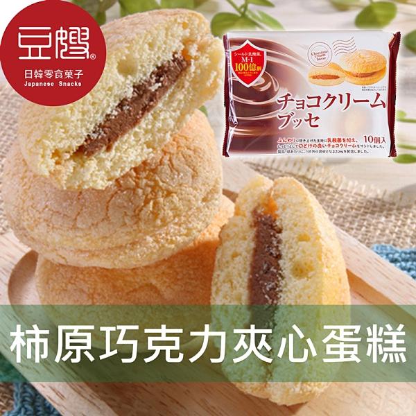 【豆嫂】日本零食 柿原 奶油乳酸菌夾心蛋糕(10入)(巧克力/草莓/抹茶/煉奶)