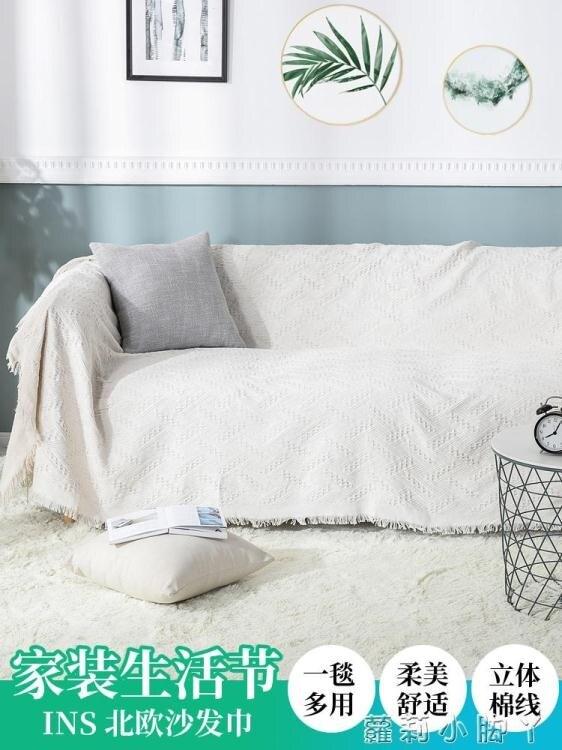 【限時85折!】沙發罩北歐純色沙發巾ins沙發布全蓋網紅毯子單簡約沙發套沙發墊蓋布罩