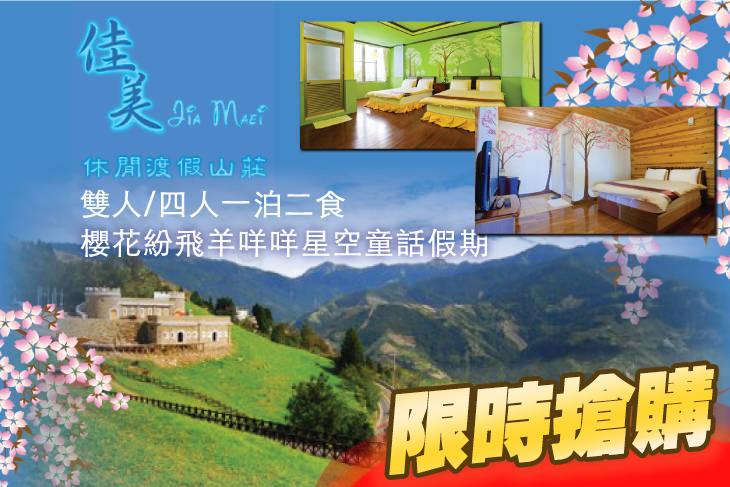 【南投,清境】清境-佳美渡假山莊 #GOMAJI吃喝玩樂券#電子票券#民宿