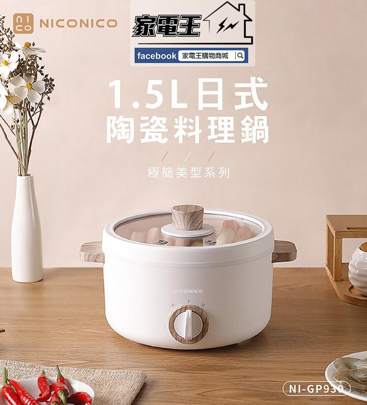 家電王niconico 奶油鍋系列 1.5l日式陶瓷料理鍋 ni-gp930 木紋提把 不沾塗層