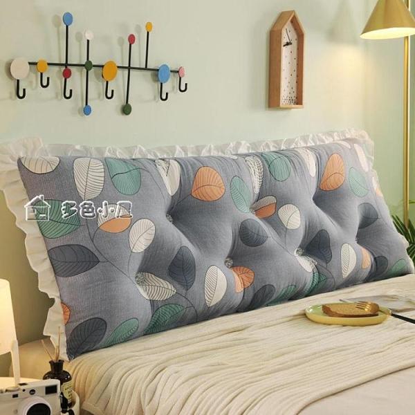 靠枕韓版床頭板大靠墊軟包可拆洗床上公主榻榻米臥室長靠枕床靠背YXS 快速出貨