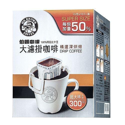 ★買一送一★伯朗咖啡大濾掛精選深烘焙15G*10【愛買】