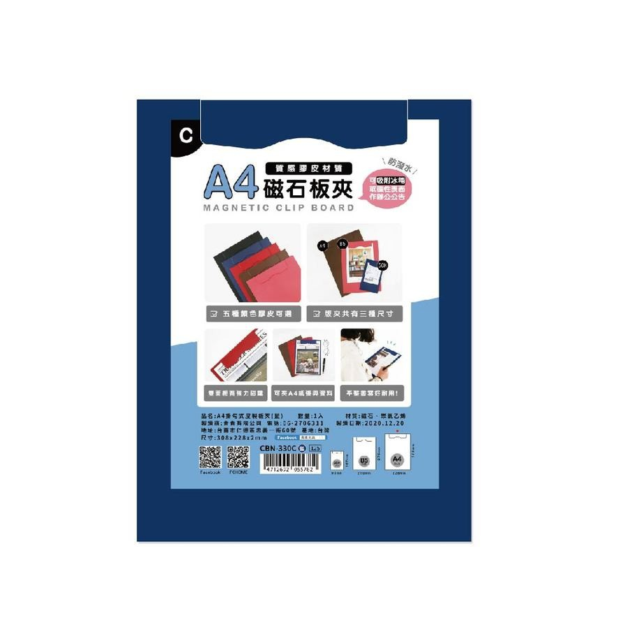 A4磁石板夾(藍)-簡單生活 CBN-330C (墊腳石購物網)