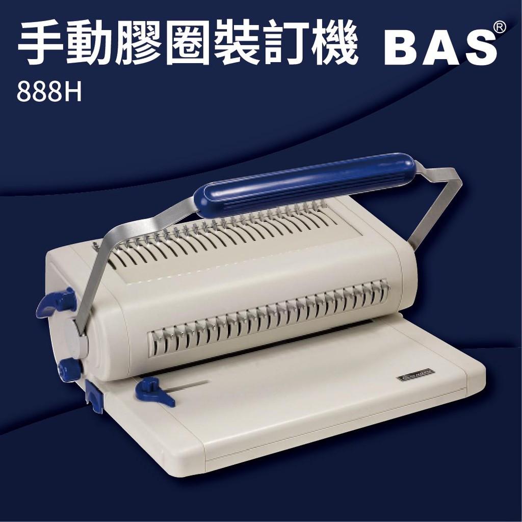 【勁媽媽商城】BAS 888H 手動膠圈裝訂機 壓條機/打孔機/包裝紙機/金融產業/技術服務